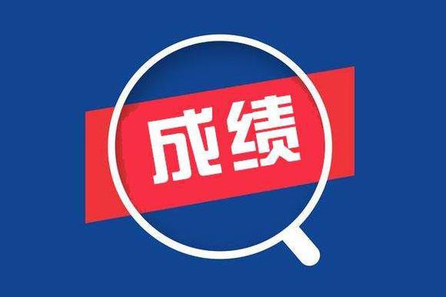 湖南普通高中学业水平考试成绩今日公布 四种方式查分