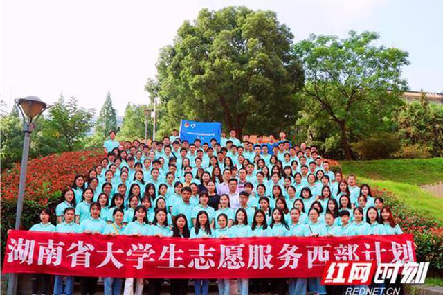湖南省388名大学生将赴西部开展志愿服务