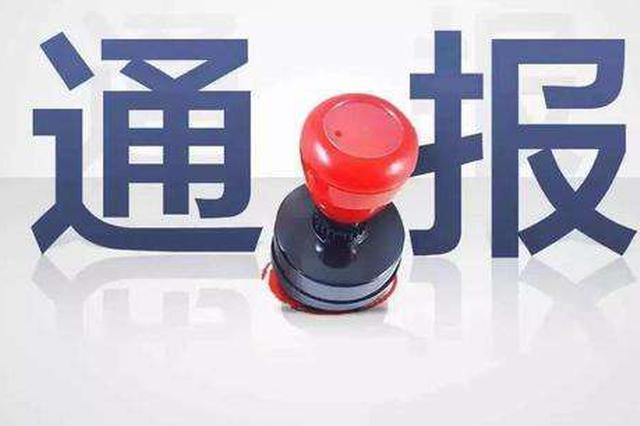 衡阳市医疗保险基金管理中心主任张建华接受审查调查