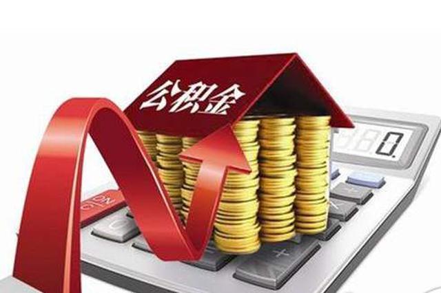 常德市住房公积金月缴存总额上限调整为4976元