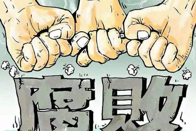 绥宁县委常委、政法委书记洪煜东接受审查调查