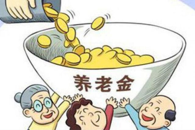 长沙企业退休人员1到6月增加的基本养老金 7月底将发放到位