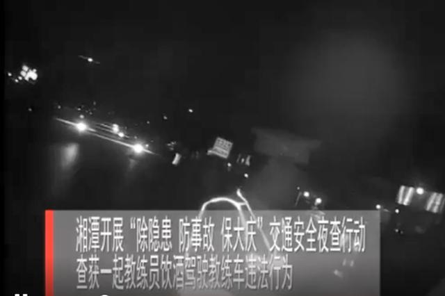 湘潭驾校教练酒驾强行冲关被抓 10年内不能当教练员