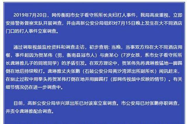 湖南衡阳看守所所长夫妇打人?当地公安已开展调查