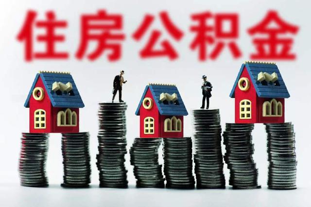 """常德:骗提骗贷住房公积金将入""""黑名单"""" 5年内不得提贷"""