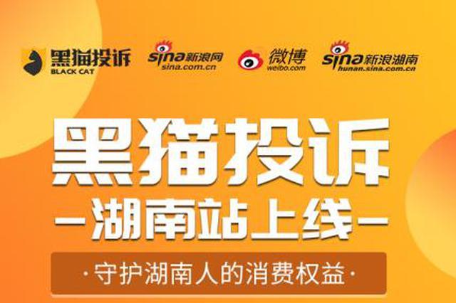 网友投诉万达普惠:收钱不销账 恶意催收
