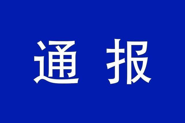 """抗洪抢险待命期间""""炸同花""""赌博 衡阳 4 名干部被免职"""