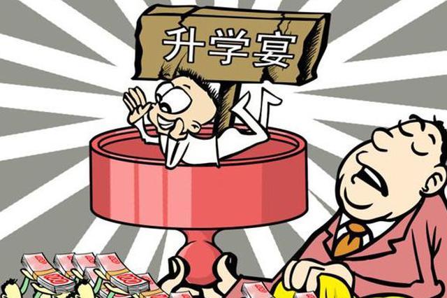 """岳阳:严查党员干部违规操办""""升学宴"""""""