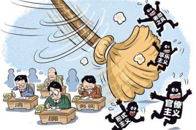 违规调整干部62人 衡阳、娄底通报7起形式主义官僚主义问题