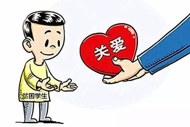 """醴陵贫困大学生申请补助不再需要证明""""家里穷"""""""