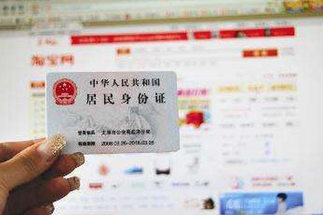 最高获刑七年 衡阳一对夫妻贩卖身份证信息被起诉
