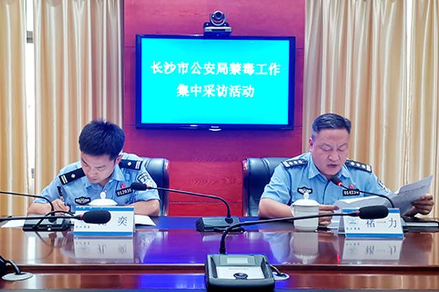 长沙发布禁毒成绩单 缴获毒品126.8公斤刑拘1261人