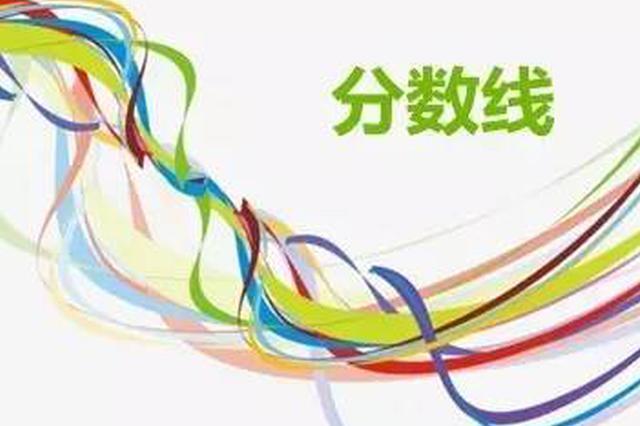 湖南2019高职专科批平行一志愿投档分数线