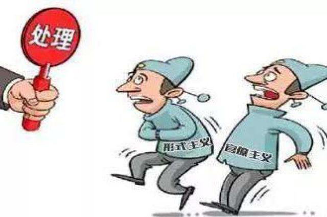 原衡阳食药监局未经组织批复违规调整62人 多名领导被处分