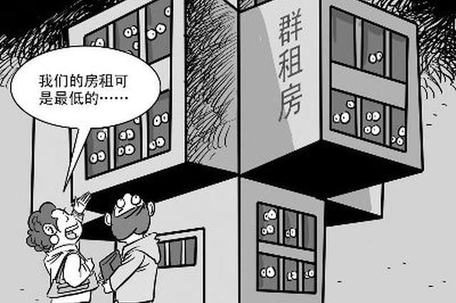 长沙北辰三角洲C2区现群租乱象 有关部门:已集中整治