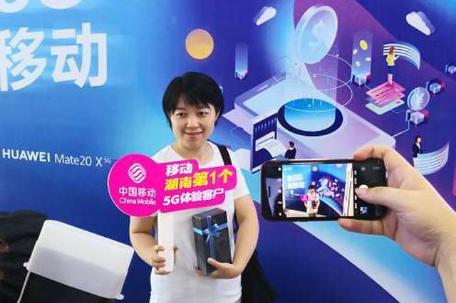 5G手机上市 湖南第一位5G体验客户诞生啦