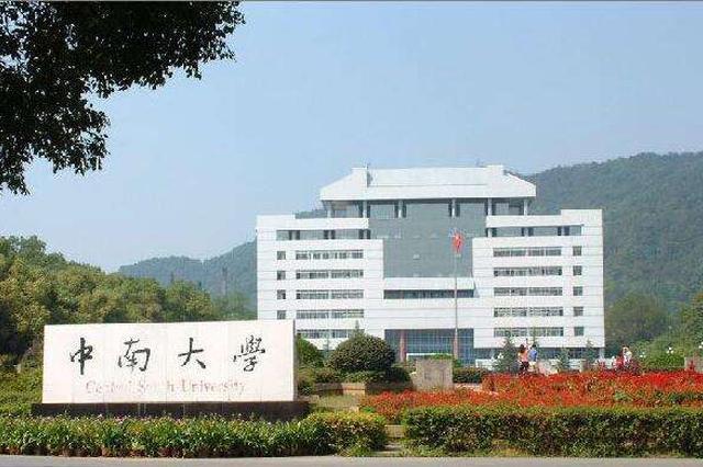 中南大学进入世界前200 2019软科世界大学学术排名发布