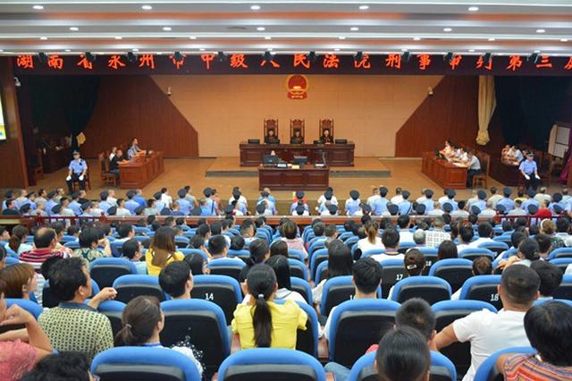 永州涉黑组织覆灭:22 人被判处十年以上有期徒刑