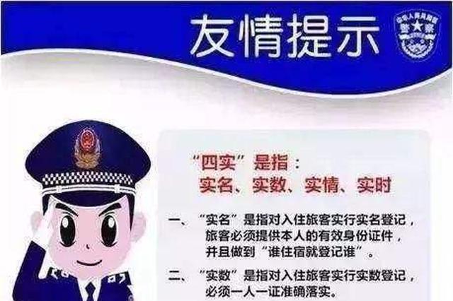 """罚款10万!长沙警方开出首张""""反恐罚单"""""""