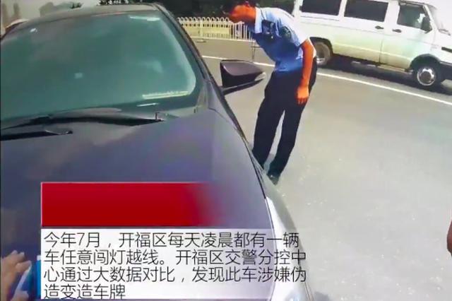 """长沙""""变牌狂魔""""任意闯灯越线被抓 扣12分罚3500元"""