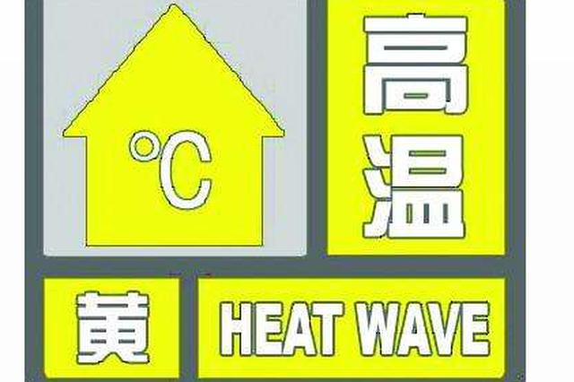 湖南拉响黄色高温预警 部分地区可达 37-39 ℃
