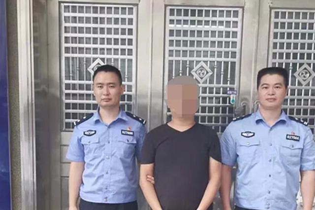 衡山县:男子冒充领导诈骗8万 民警赴湖北将其抓获