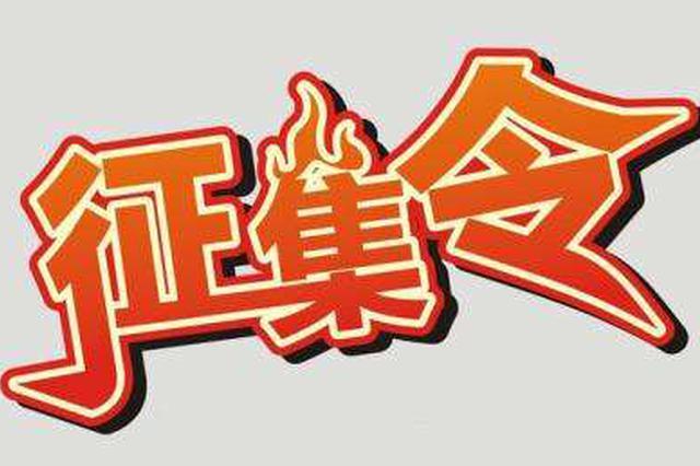 """""""耒阳油茶""""VI形象征集启动 期待有才华的你!"""
