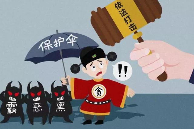 """湖南通报3起充当黑恶势力""""保护伞"""" 典型案例"""