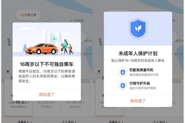 滴滴允许 16 岁以上未成年人单独乘坐网约车 新规则 22 日起试