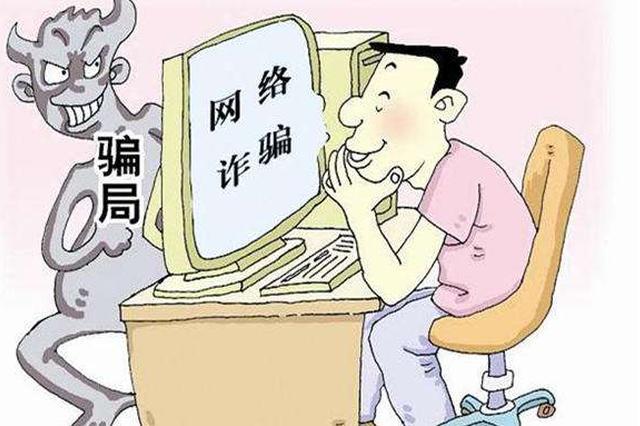 """长沙市反电诈中心:警惕""""杀猪盘""""网络诈骗高发频发"""