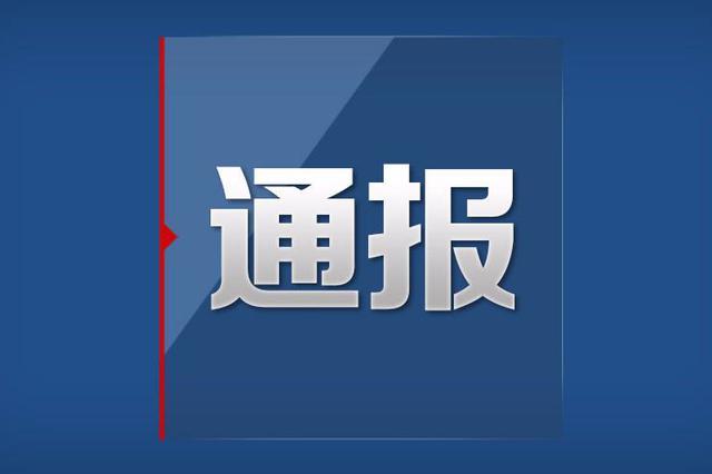 """湖南湘西经济开发区管委会原副主任彭南枝被""""双开"""""""