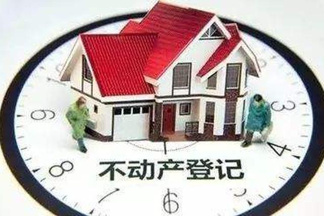 湖南8市县因不动产登记存量数据整合工作滞后被约谈
