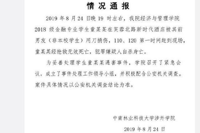 湖南一高校女学生被前男友捅伤致死  男子自杀死亡