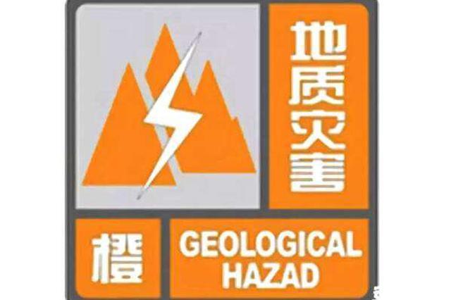 注意!湘南、湘东南部分区域突发性地质灾害橙色预警