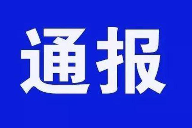 湖南天易集团2名党员干部因严重违纪违法被开除党籍
