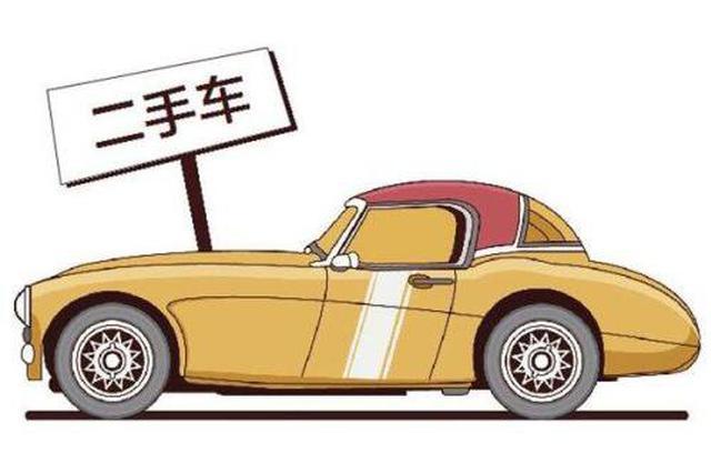 长沙二手车取消限迁已一年 业内人士称准入条件需一定标准