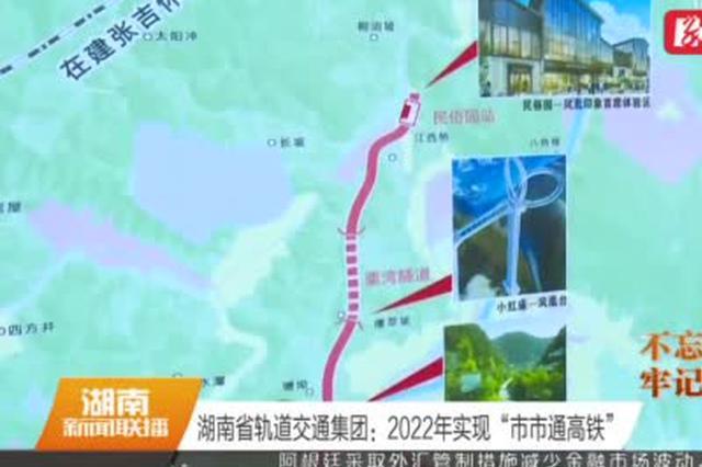 """湖南:2022年实现""""市市通高铁"""""""