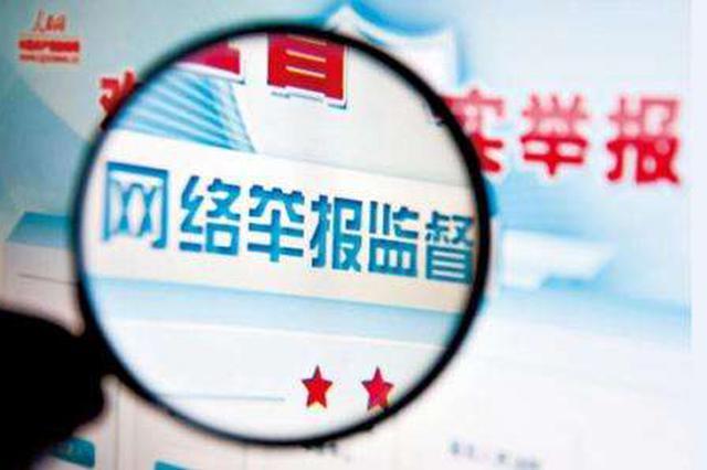 湖南省纪委监委公布整治漠视群众利益问题监督举报方式