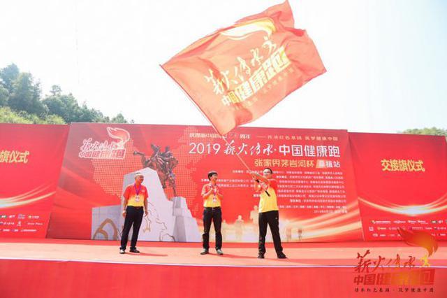"""薪火传承 """"中国健康跑""""·张家界桑植站开跑"""