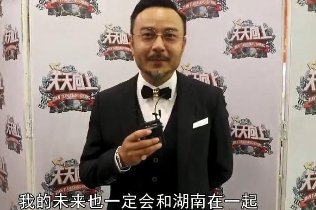 汪涵向世界推介湖南:未来一定会和湖南在一起
