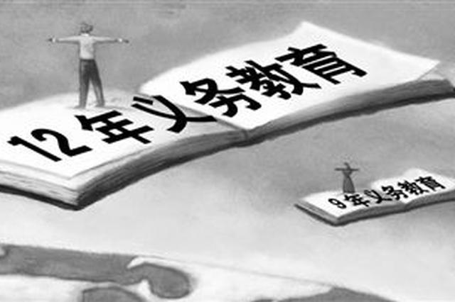 打造公平有质量的义务教育 湖南民办初中将实施电脑派位