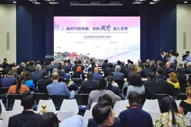老挝《万象时报》关注外交部湖南全球推介活动