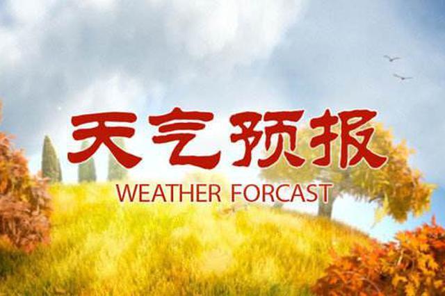 湖南大部将维持多云天气