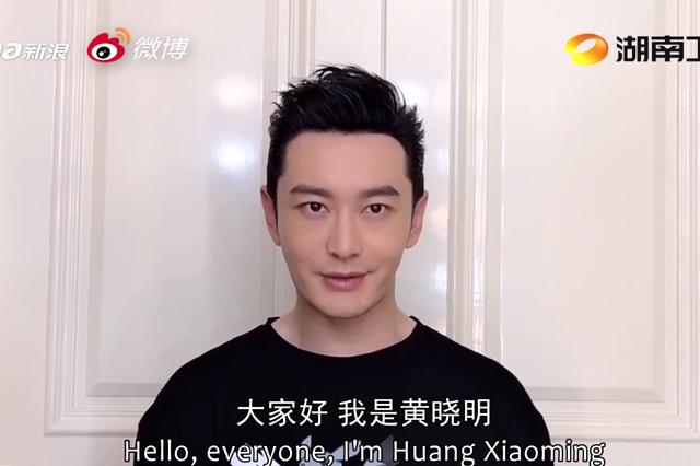 黄晓明推介湖南:湖南是个发展很快的地方