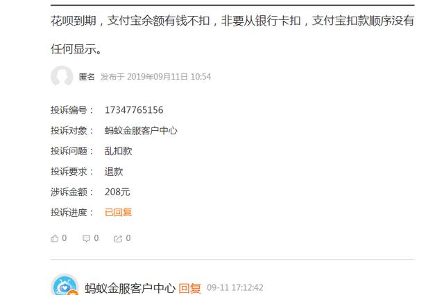 网友投诉蚂蚁金服:支付宝账号莫名被咸鱼限制交易