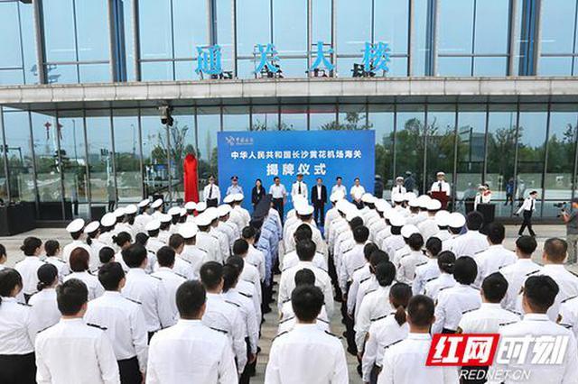 长沙黄花机场、郴州、永州三地海关揭牌