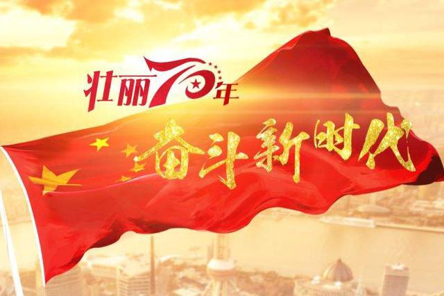 中国跨度——新中国成立70周年成就述评之一