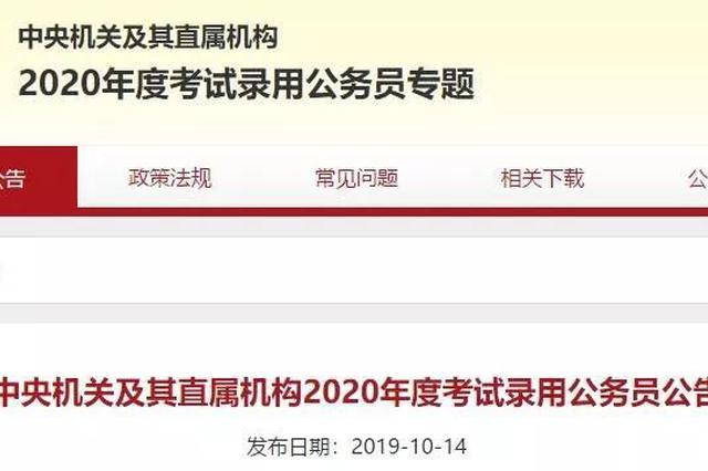 2020国家公务员招考公告发布!湖南有这些职位!
