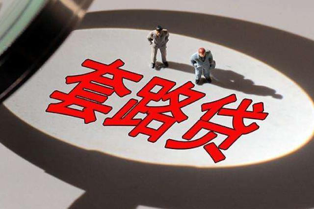 """新化县检察院办理首例""""套路贷""""犯罪案件"""