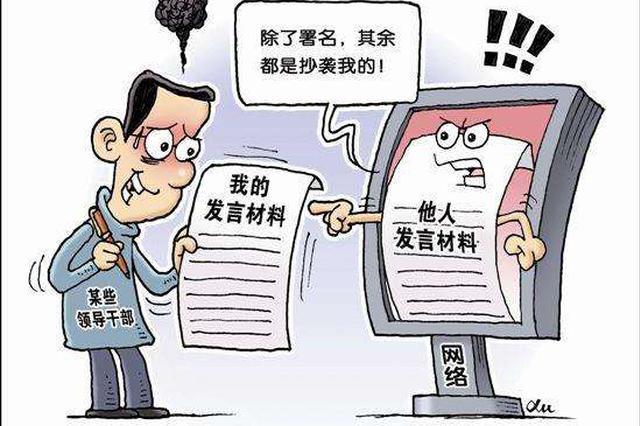"""抄来发言稿三谈""""天津"""" 益阳一干部被党内警告"""